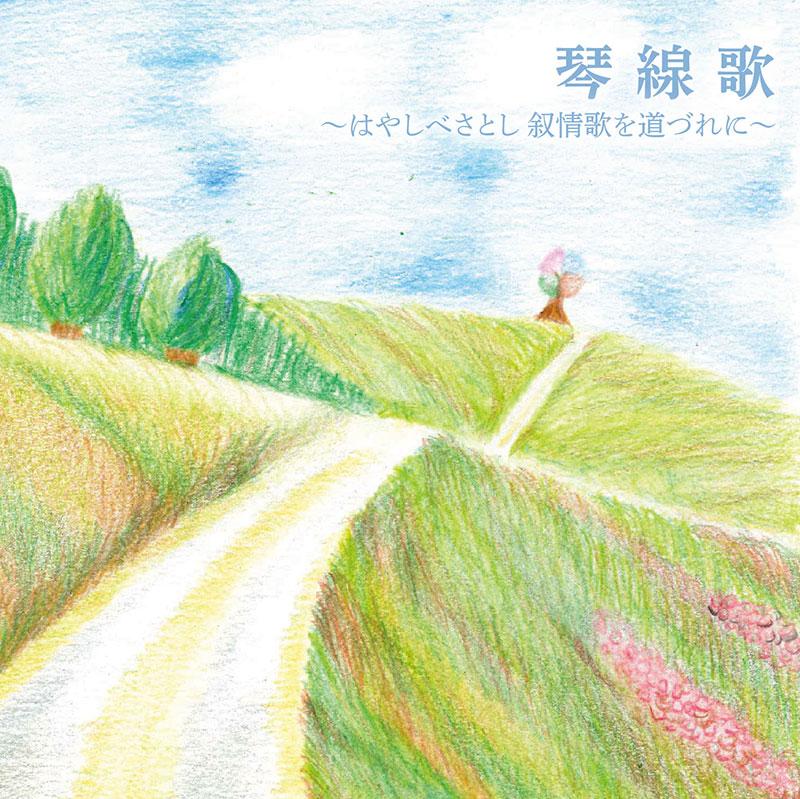 【CD】AVC1-96282