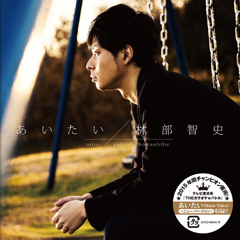 【CD+DVD】AVCD-83641B