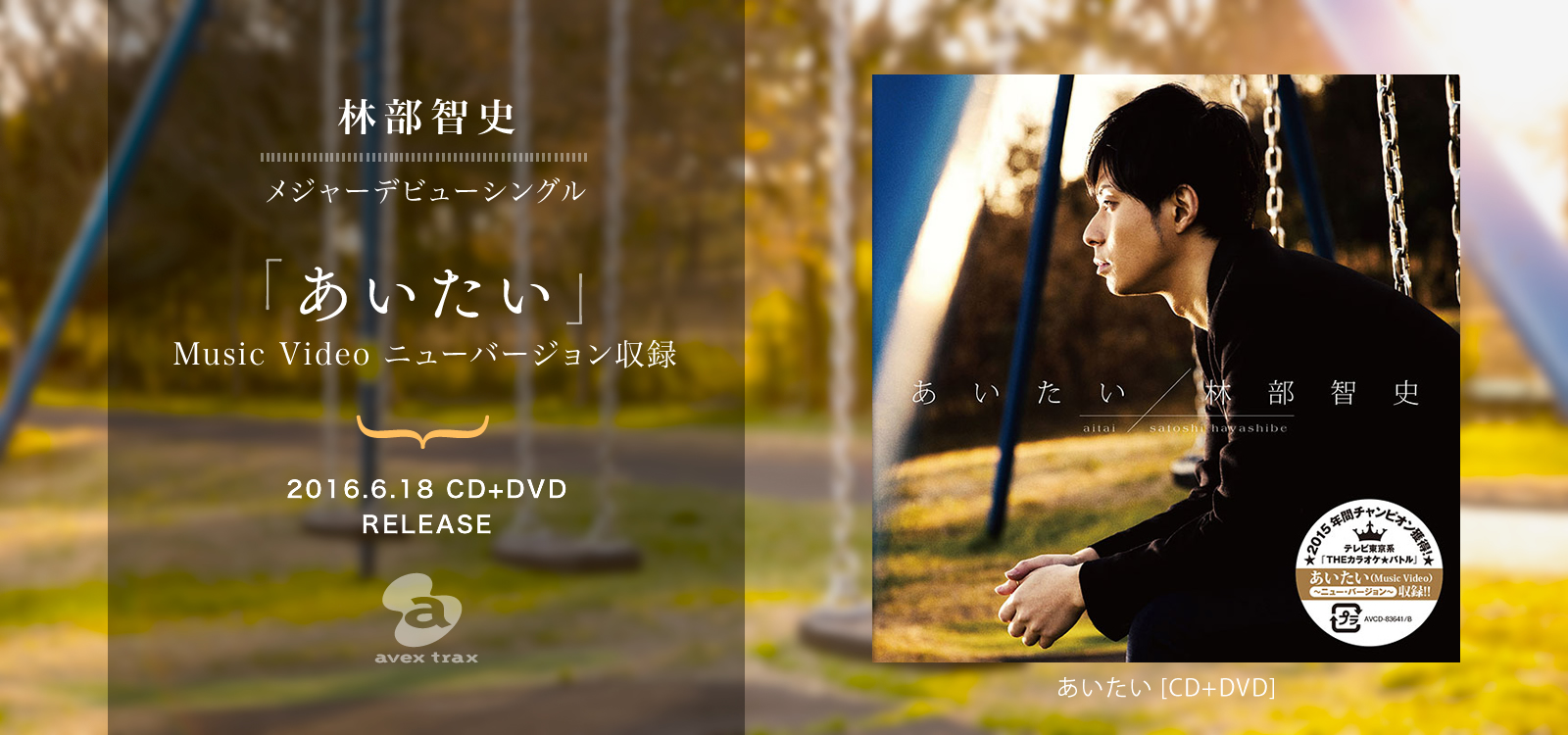 メジャーデビューシングル「あいたい」