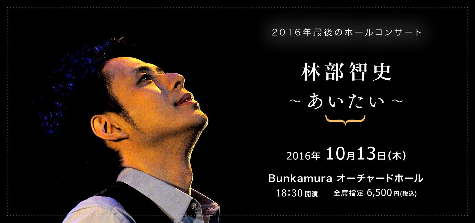 林部智史 ~あいたい~ Bunkamura オーチャードホール