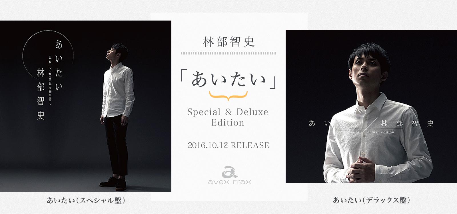 メジャーデビューシングル「あいたい」スペシャル盤 デラックス盤