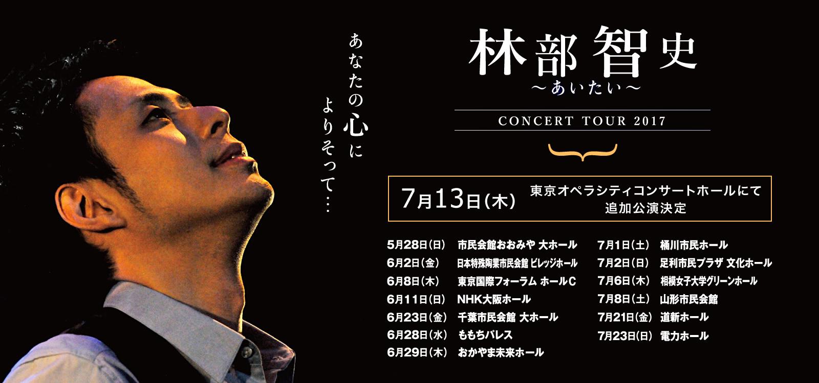 あいたい コンサートツアー2017
