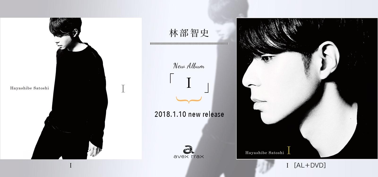 ニューアルバム「I」