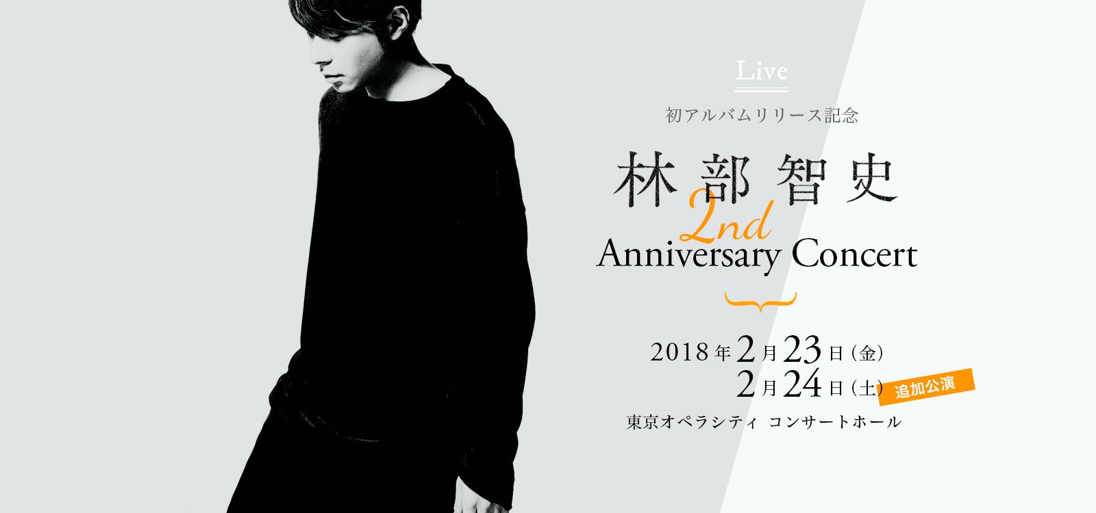 初アルバムリリース記念 2nd Anniversary Concert