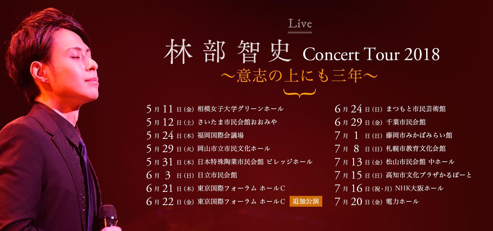 意志の上にも三年 コンサートツアー2018