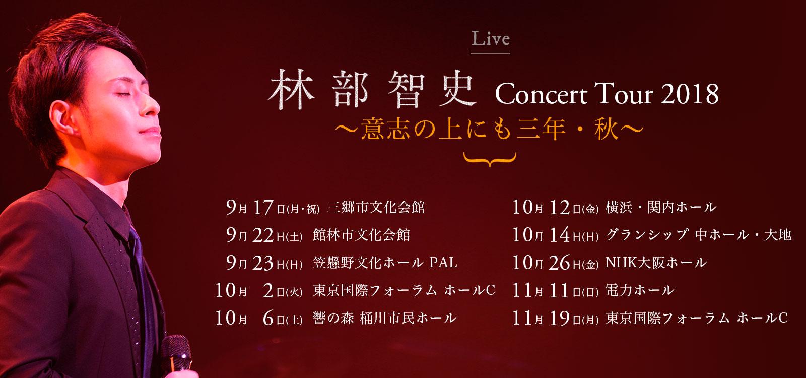 意志の上にも三年 コンサートツアー2018 秋