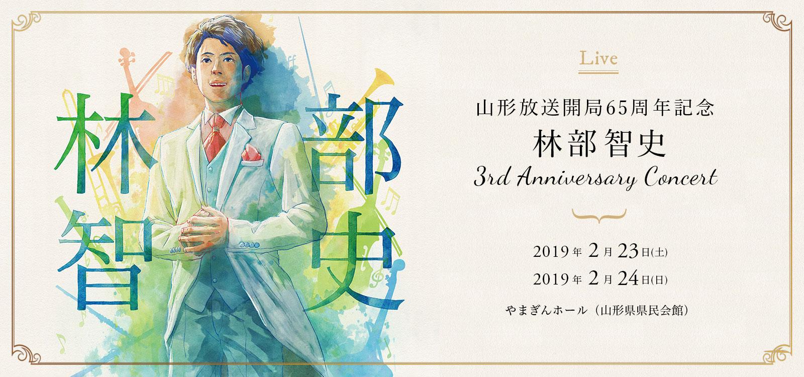 山形放送開局65周年記念 林部智史 3rd Anniversary Concert
