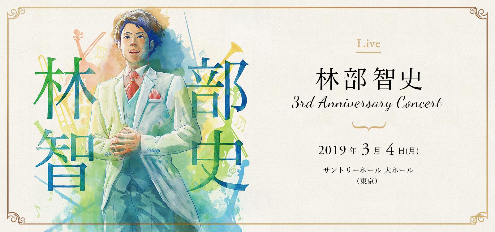 林部智史 3rd Anniversary Concert