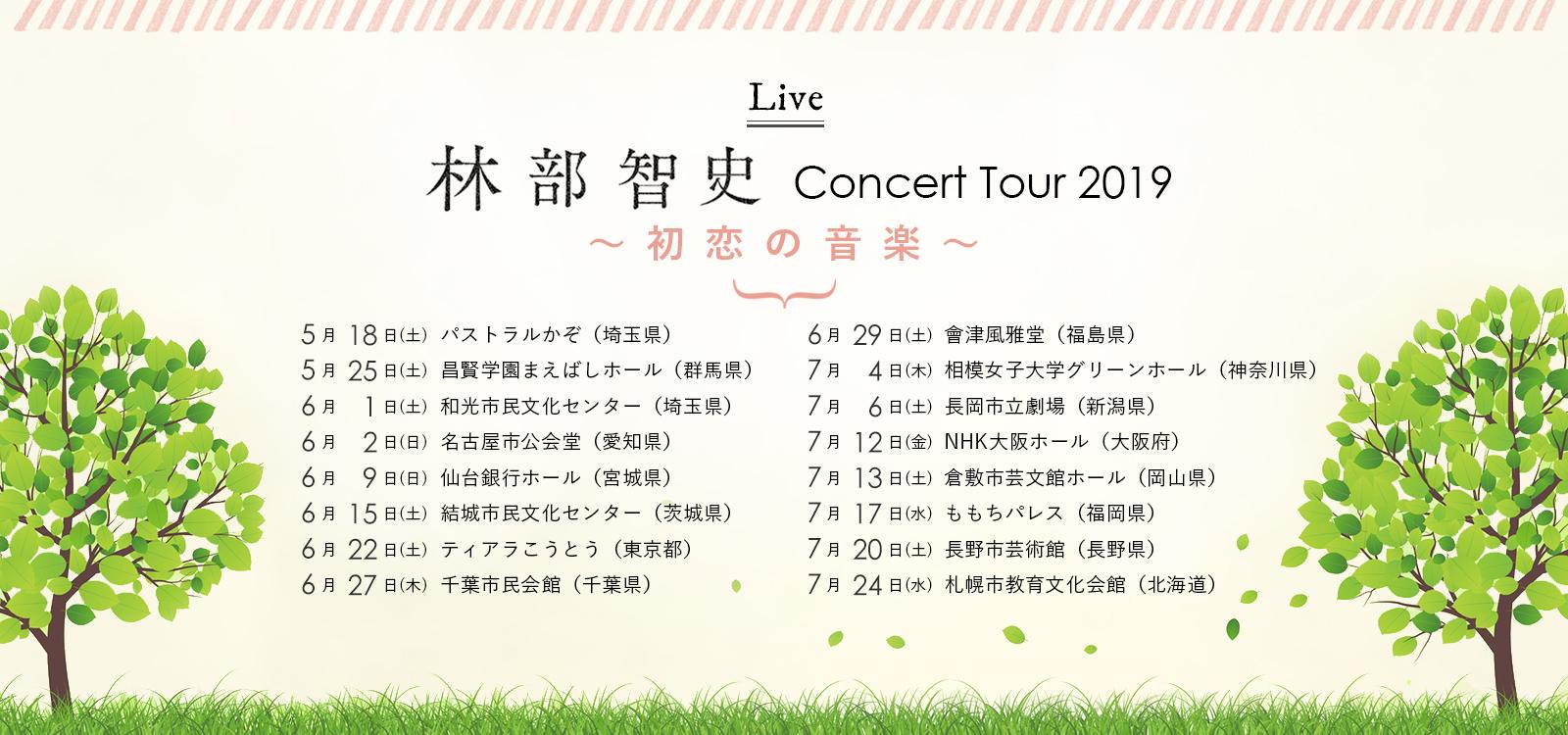 林部智史 CONCERT TOUR 2019 初恋の音楽