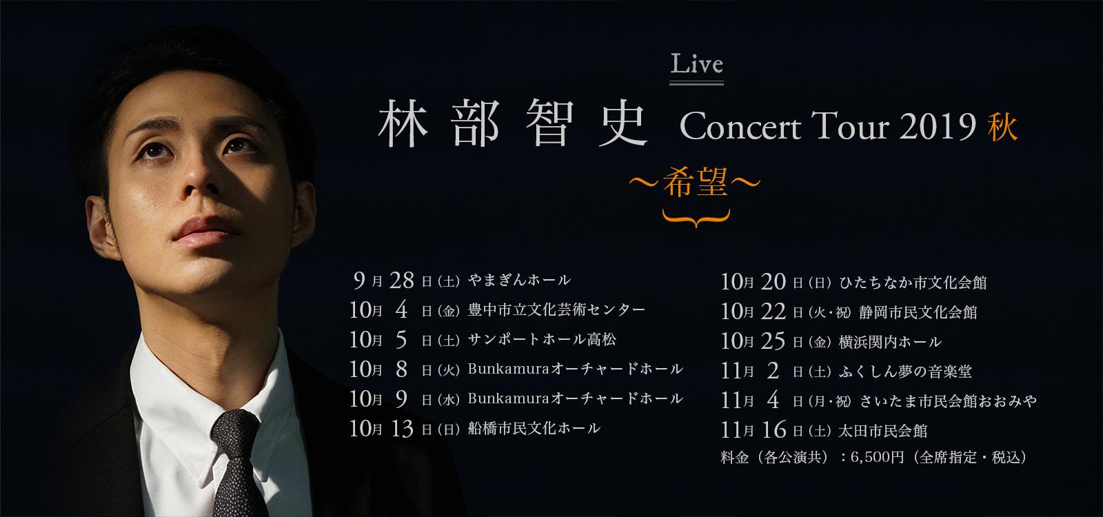 林部智史 CONCERT TOUR 2019秋 ~希望~