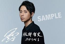 hayashibe_pc_応援店_omote_yoko_sample