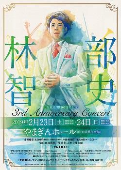 ●ツアーチラシ大阪ホール版下
