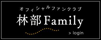 林 部 智史 ファン クラブ