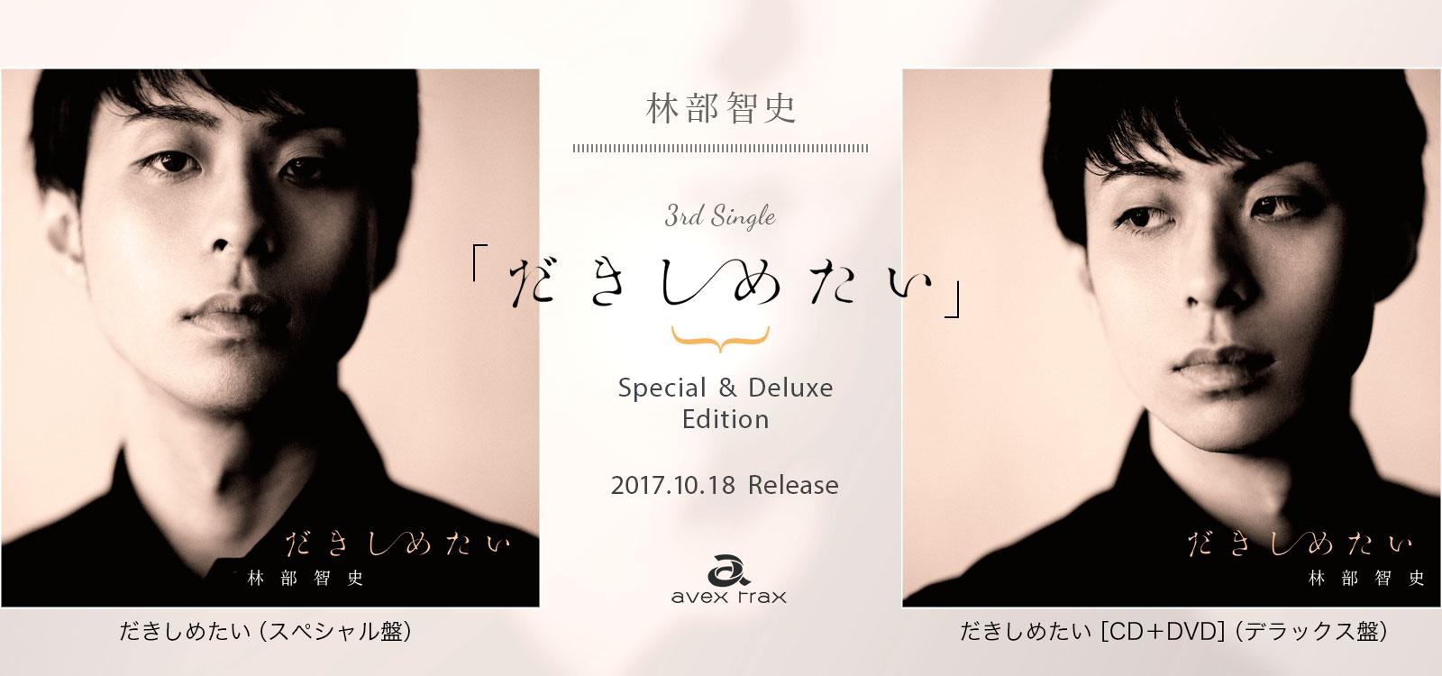 サードシングル「だきしめたい」スペシャル盤 デラックス盤