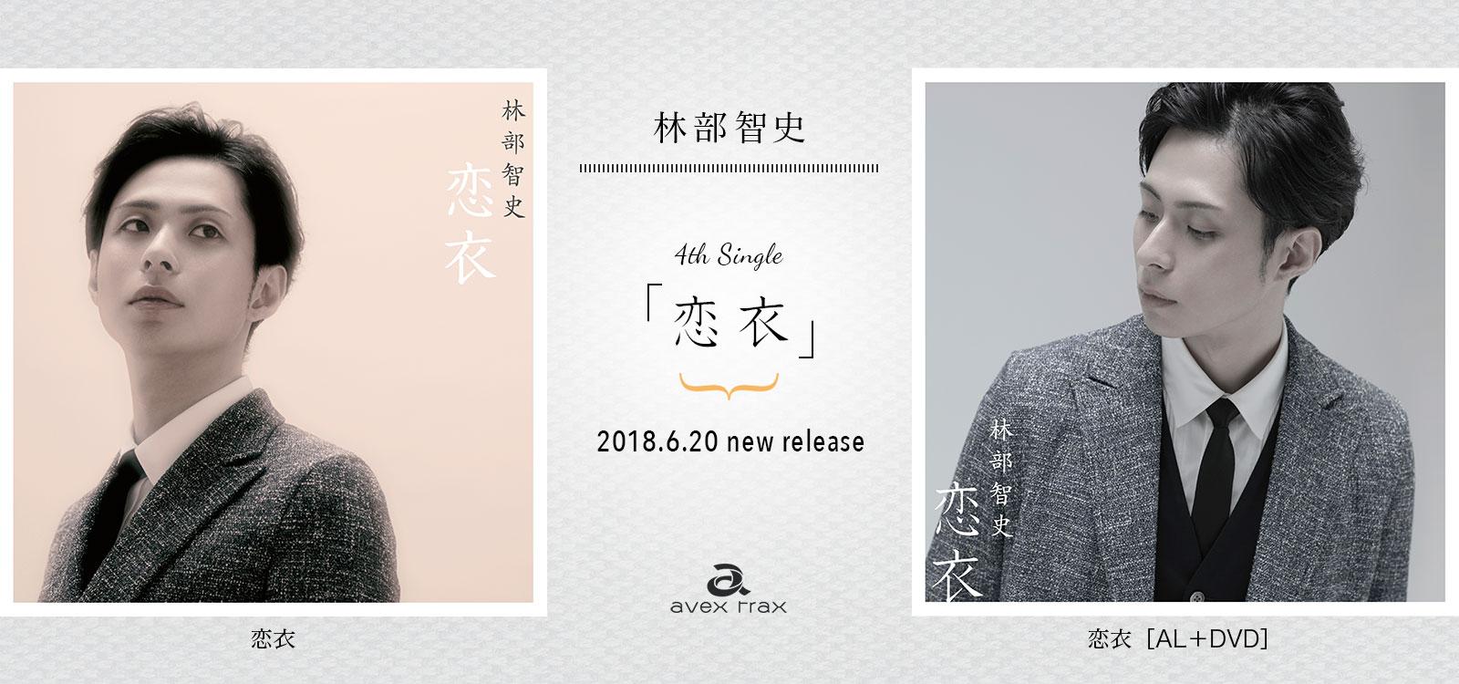 4thシングル「恋衣」