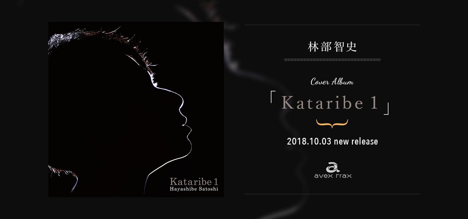 カバーアルバム「カタリベ1」