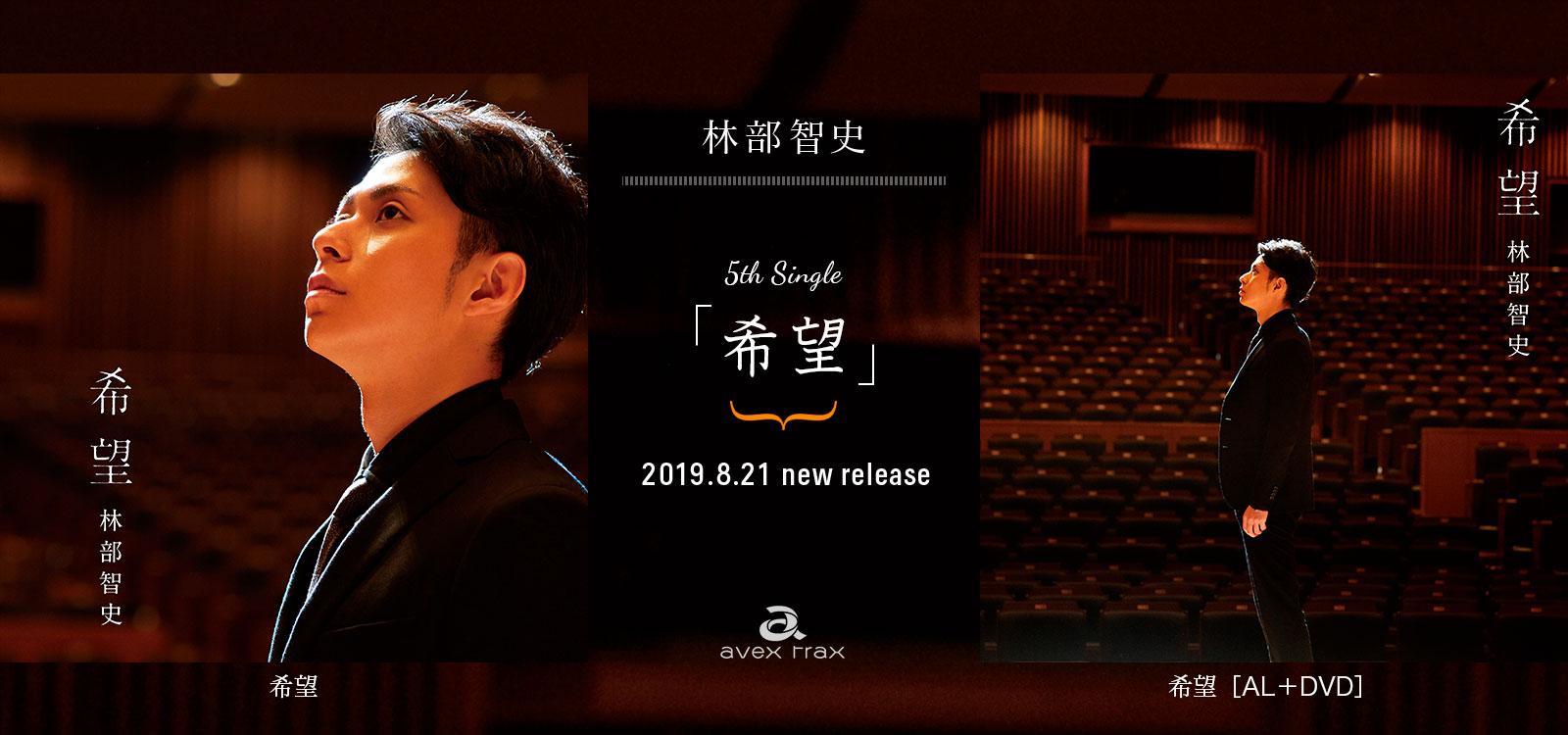 5thシングル「希望」