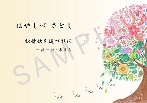 HP_211003_0830塗り絵表紙_春夏グレー