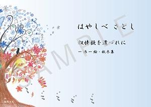 HP_211003_0830塗り絵表紙_秋冬グレー